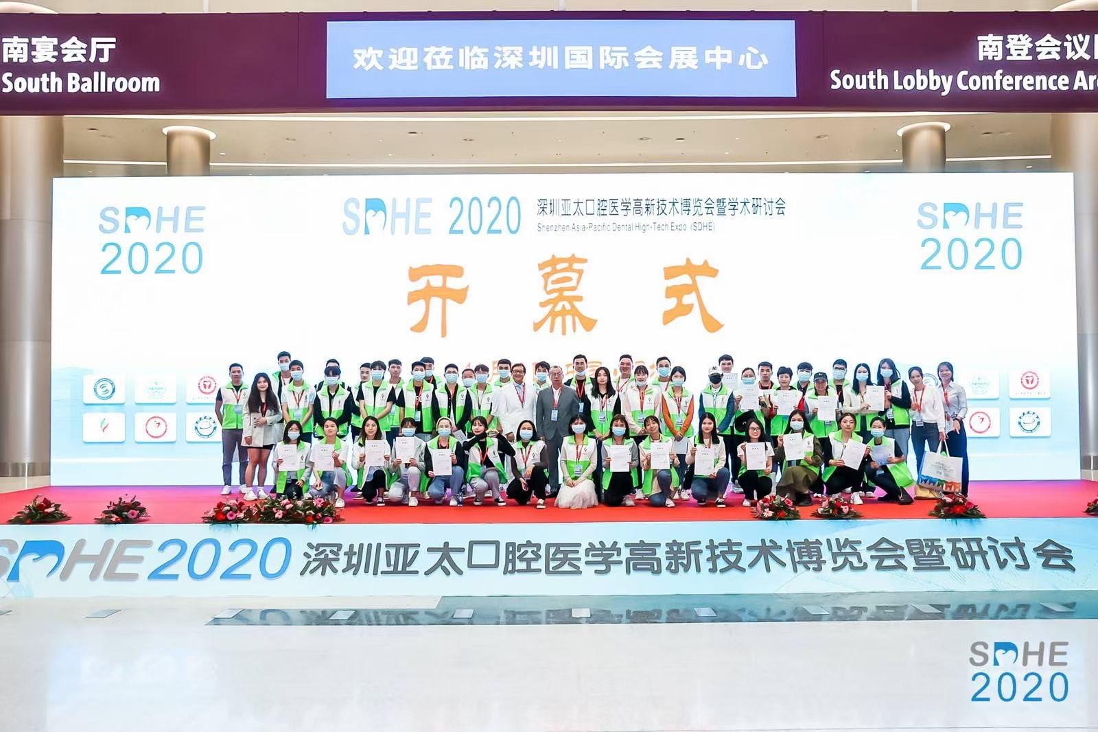 SDHE 2020深圳亞太口腔醫學高新技術博覽會