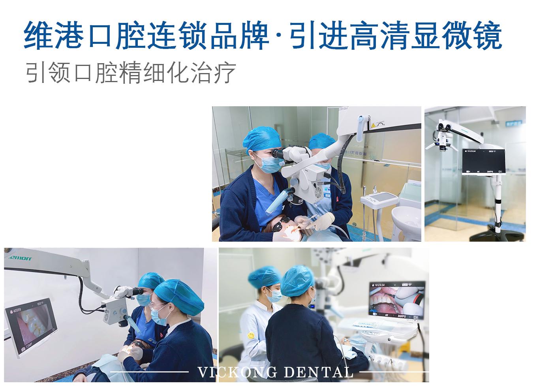 維港口腔連鎖品牌引進牙科高端顯微鏡,引領口腔精細化治療